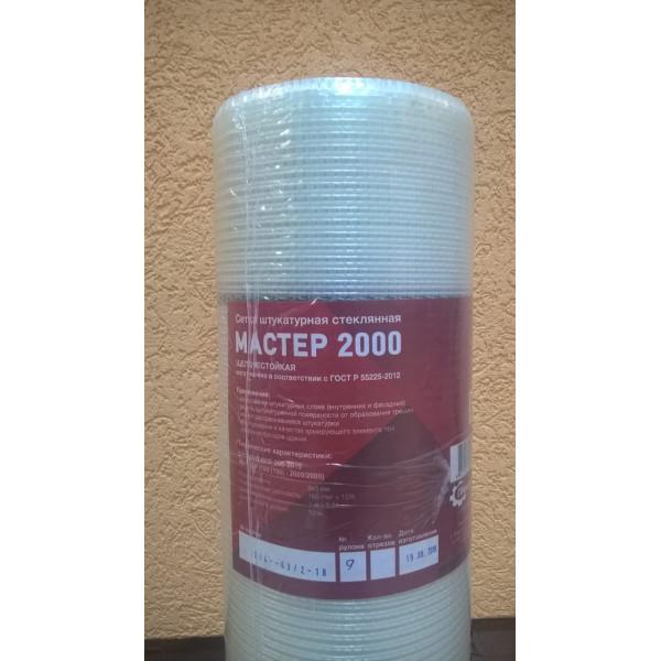 Стеклосетка фасадная щелочестойкая МАСТЕР-2000, 50м