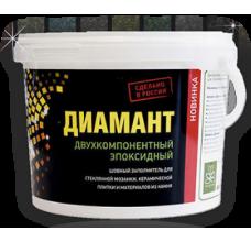 Эпоксидная затирка ДИАМАНТ, 2,5 кг