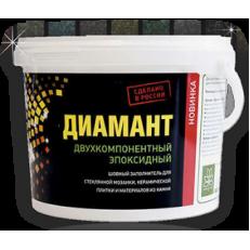Эпоксидная затирка ДИАМАНТ, 1 кг