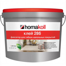 Клей — фиксатор для гибких напольных покрытий HOMAKOLL 286, 10 кг