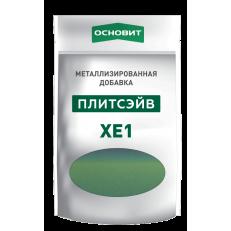 Металлизированная добавка для эпоксидной затирки ОСНОВИТ ПЛИТСЭЙВ XE1, 130 гр