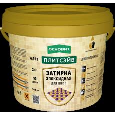 Эпоксидная затирка эластичная ПЛИТСЭЙВ XE15 Е, 2 кг