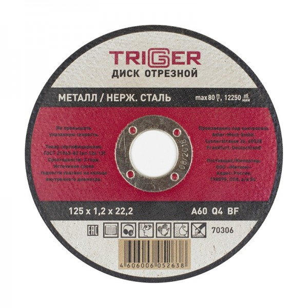 Диск отрезной Trigger 70306 125х1,2х22,2 мм по металлу и нерж. стали