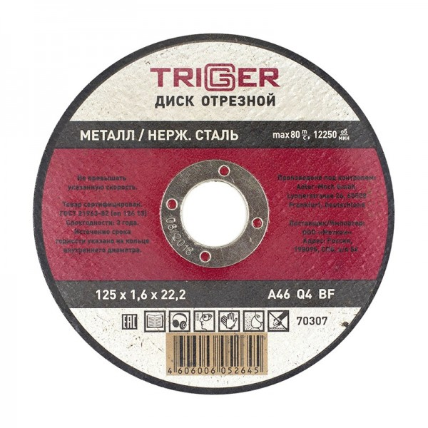 Диск отрезной Trigger 70307 125х1,6х22,2 мм по металлу и нерж. стали