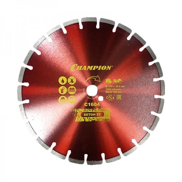 Диск алмазный Champion С1604 бетон 350х25,4х10