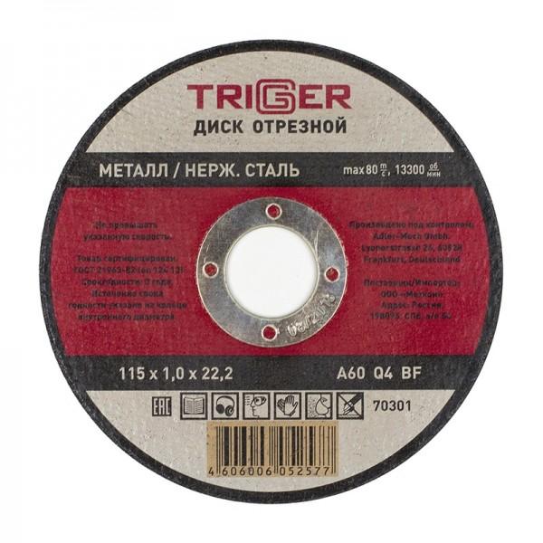 Диск отрезной Trigger 70301 115х1,0х22,2 мм по металлу и нерж. стали