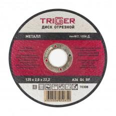 Диск отрезной Trigger 70308 125х2,0х22,2 мм по металлу
