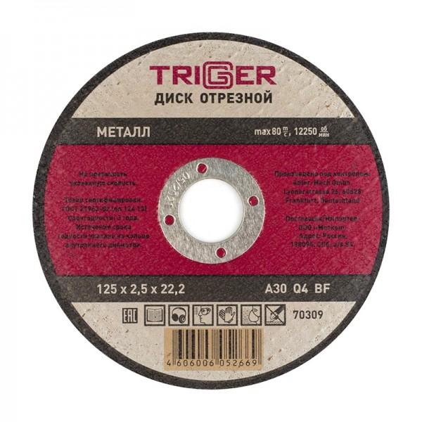 Диск отрезной Trigger 70309 125х2,5х22,2 мм по металлу
