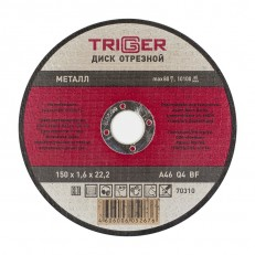Диск отрезной Trigger 70310 150х1,6х22,2 мм по металлу
