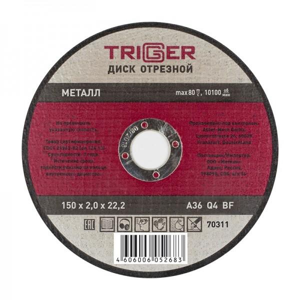 Диск отрезной Trigger 70311 150х2,0х22,2 мм по металлу