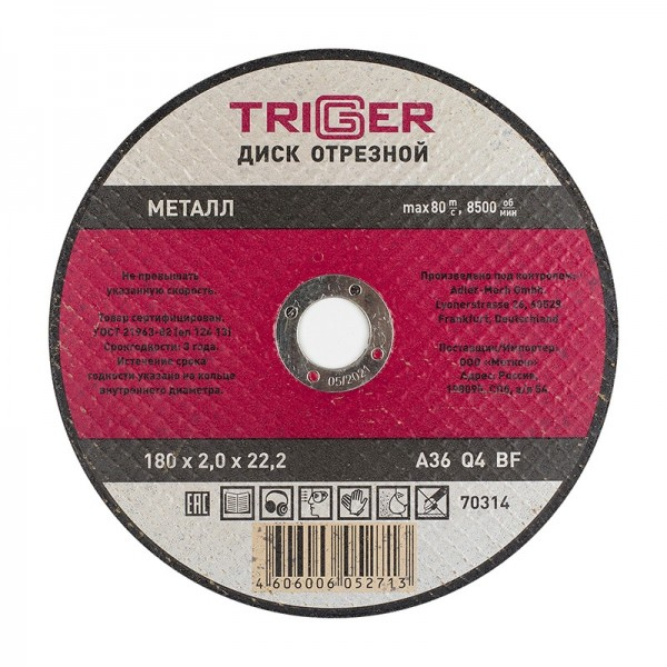 Диск отрезной Trigger 70314 180х2,0х22,2 мм по металлу