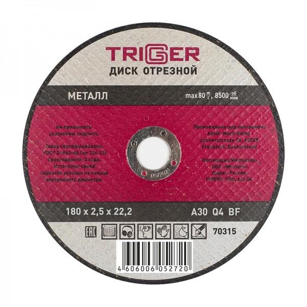 Диск отрезной Trigger 70315 180х2,5х22,2 мм по металлу