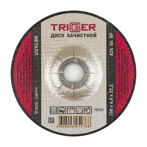 Диск зачистной Trigger 70323 по металлу 150х6х22.2 мм