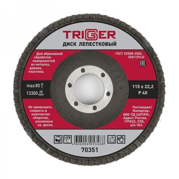 Диск лепестковый Trigger 70351 по металлу 115х22 мм P40
