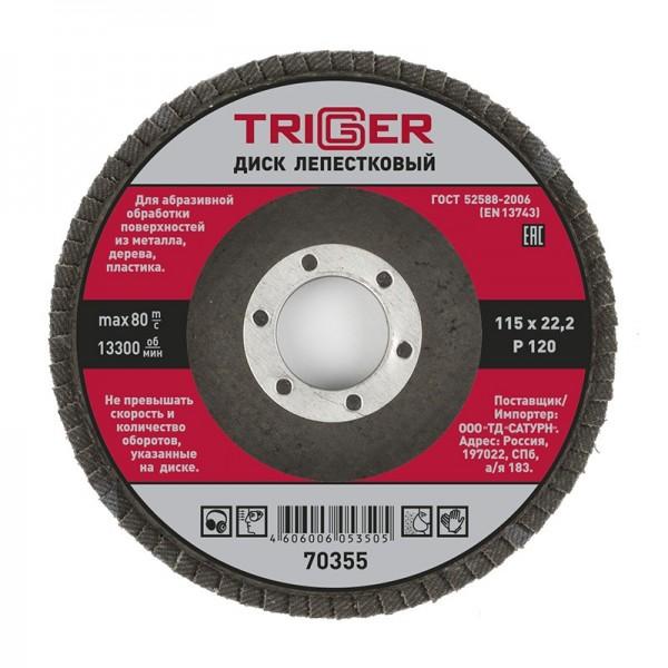 Диск лепестковый Trigger 70355 по металлу 115х22 мм P120