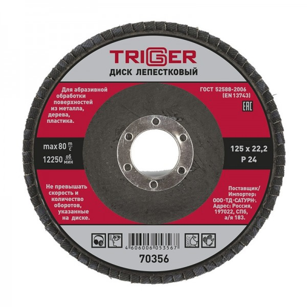 Диск лепестковый Trigger 70356 по металлу 125х22 мм P24