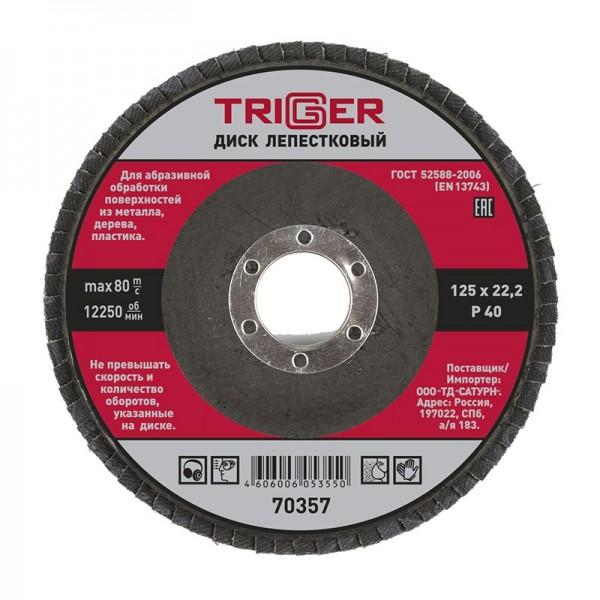 Диск лепестковый Trigger 70357 по металлу 125х22 мм P40