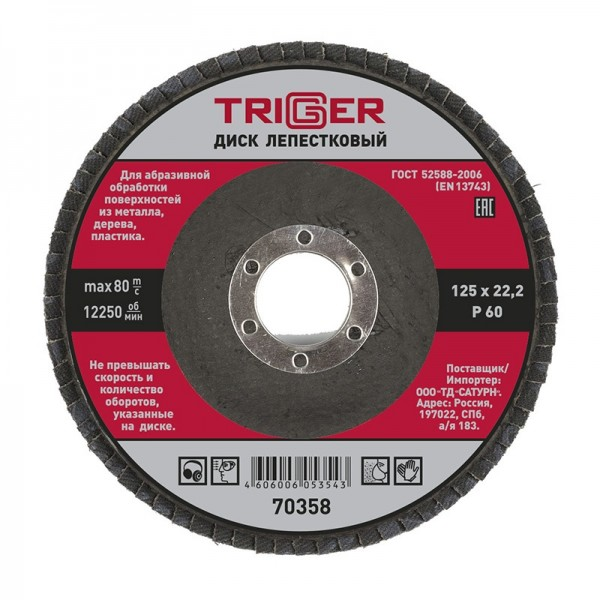 Диск лепестковый Trigger 70358 по металлу 125х22 мм P60