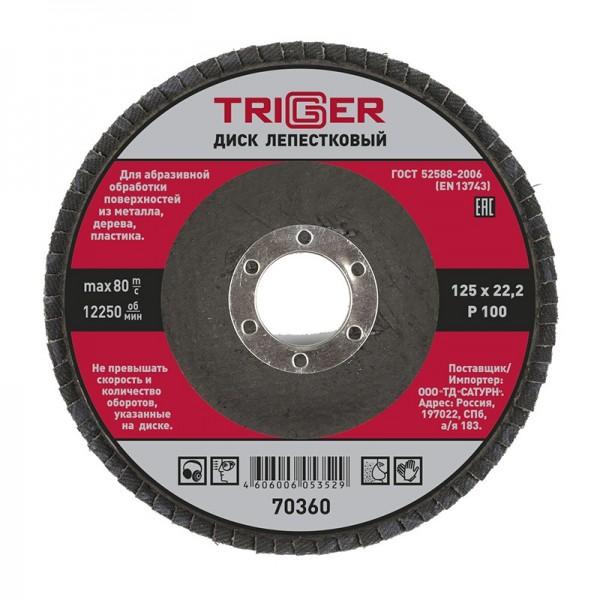 Диск лепестковый Trigger 70360 по металлу 125х22 мм P100