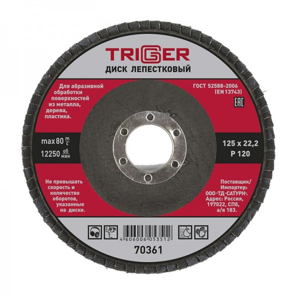 Диск лепестковый Trigger 70361 по металлу 125х22 мм P120