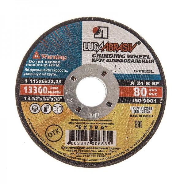 Диск зачистной по металлу Луга 115х6х22 мм