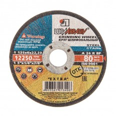 Диск зачистной по металлу Луга 125х6х22 мм