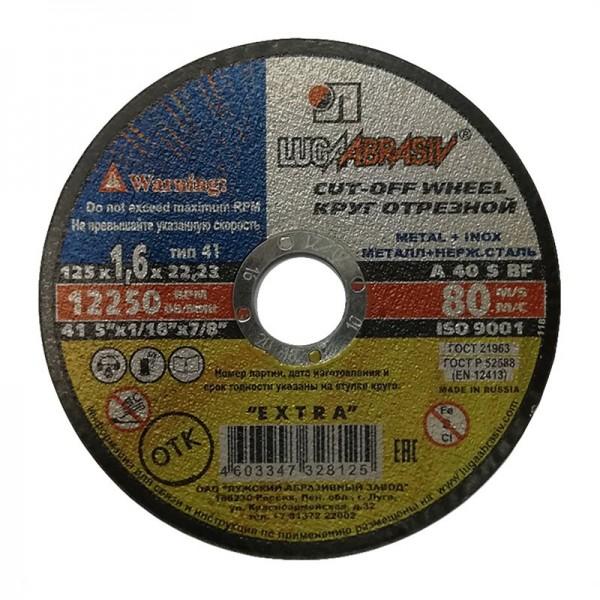 Диск отрезной Луга 125х1,6х22,2 мм по металлу и нерж. стали