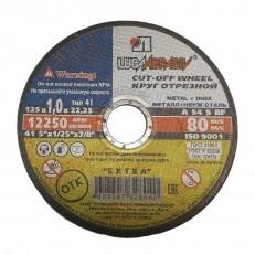 Диск отрезной Луга 125х1,0х22,2 мм по металлу и нерж. стали