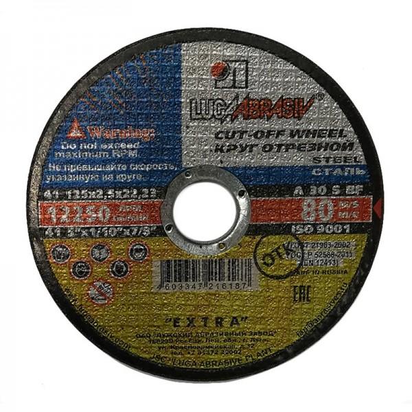 Диск отрезной Луга 125х2,5х22,2 мм по металлу