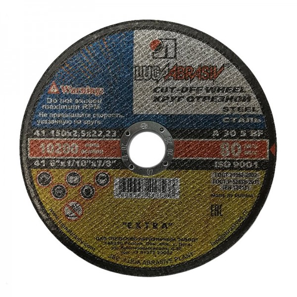 Диск отрезной Луга 150х2,5х22,2 мм по металлу