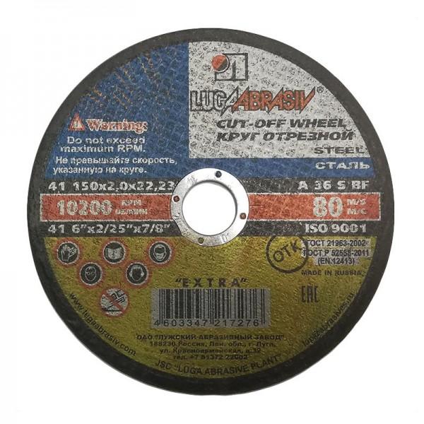 Диск отрезной Луга 150х2,0х22,2 мм по металлу
