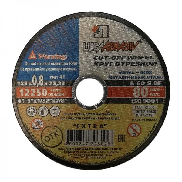 Диск отрезной Луга 125х0,8х22,2 мм по металлу и нерж. стали
