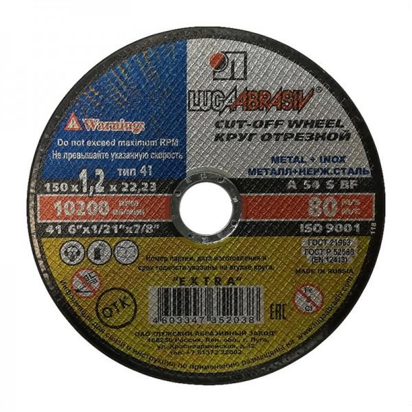 Диск отрезной Луга 150х1,2х22,2 мм по металлу и нерж. стали