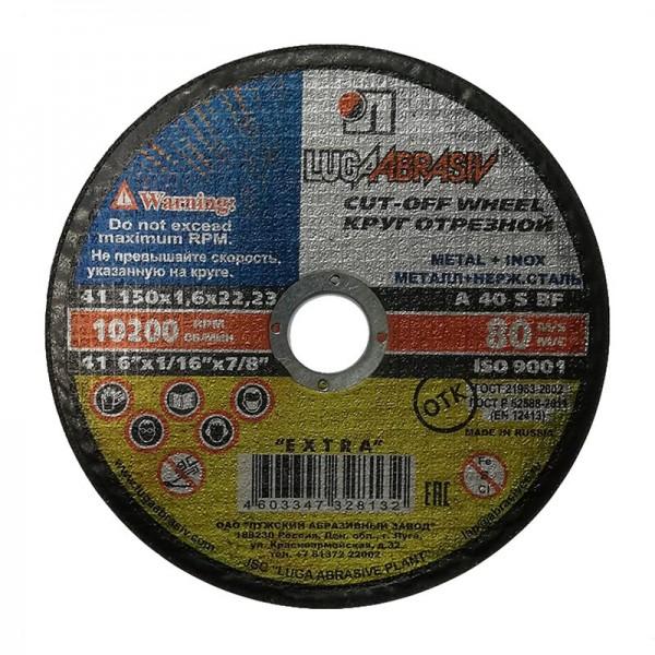 Диск отрезной Луга 150х1,6х22,2 мм по металлу и нерж. стали