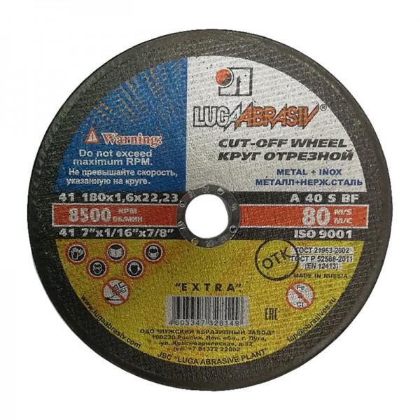 Диск отрезной Луга 180х1,6х22,2 мм по металлу и нерж. стали