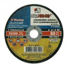 Диск зачистной по металлу Луга 150х6х22 мм