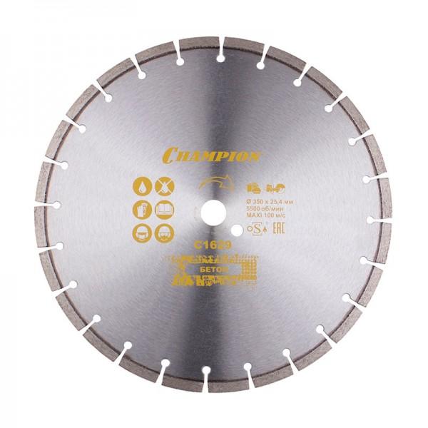 Диск алмазный Champion С1629 L бетон 350х25,4х10