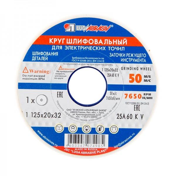 Диск шлифовальный 25А Луга 125х20х32 мм