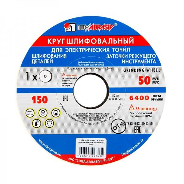 Диск шлифовальный 25А Луга 150х20х32 мм