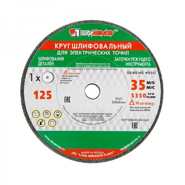 Диск шлифовальный 63С Луга 125х20х32 мм
