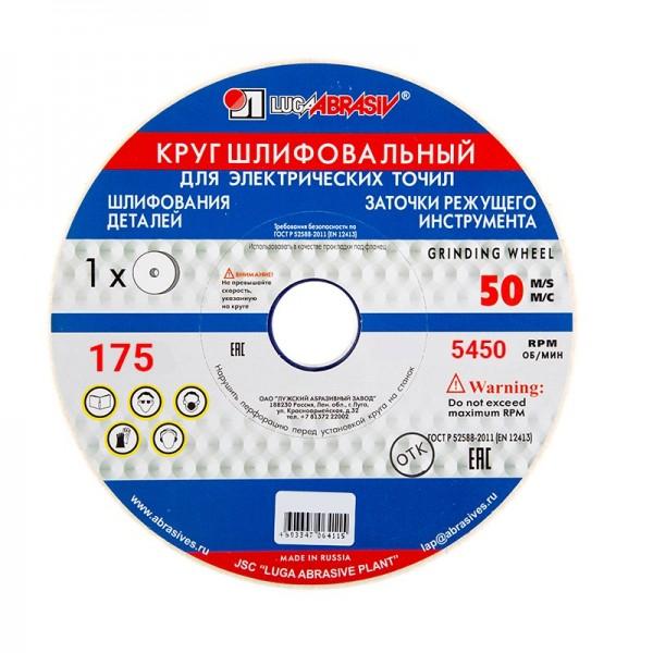 Диск шлифовальный 25А Луга 175х20х32 мм