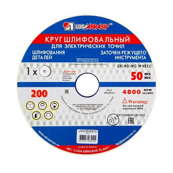 Диск шлифовальный 25А Луга 200х20х32 мм