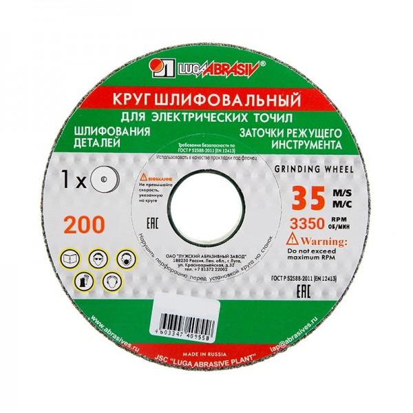 Диск шлифовальный 63С Луга 200х20х32 мм