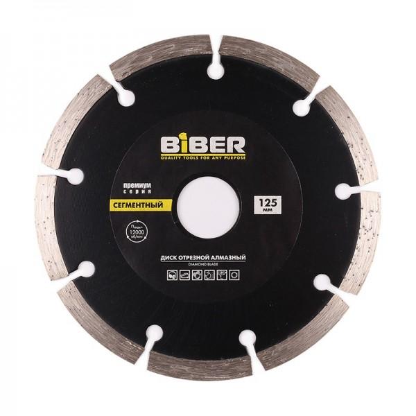 Диск алмазный сегментный Biber 70263 Премиум 125 мм