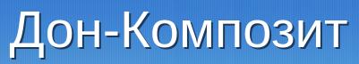 Дон-Композит