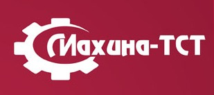 МАХИНА ТСТ